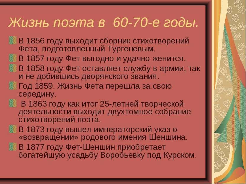 Жизнь поэта в 60-70-е годы. В 1856 году выходит сборник стихотворений Фета, п...