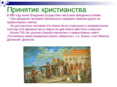 Принятие христианства В 988 году князь Владимир осуществил массовое крещение ...
