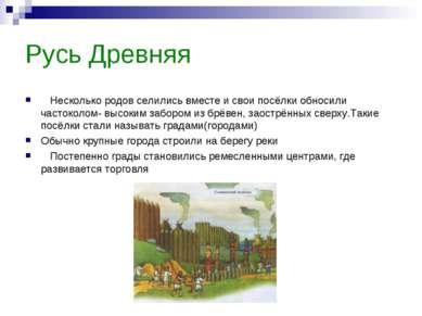 Русь Древняя Несколько родов селились вместе и свои посёлки обносили частокол...