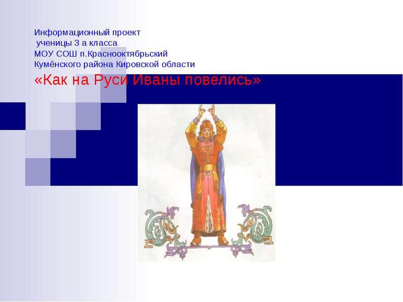 Информационный проект ученицы 3 а класса МОУ СОШ п.Краснооктябрьский Кумёнско...