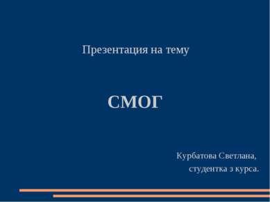 Презентация на тему СМОГ Курбатова Светлана, студентка з курса.