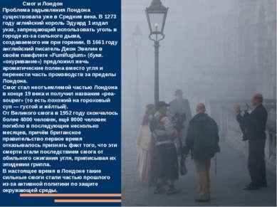 Смог и Лондон Проблема задымления Лондона существовала уже в Средние века. В ...