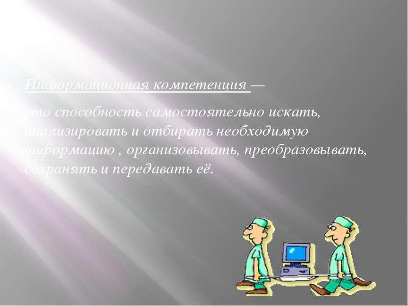 Информационная компетенция — это способность самостоятельно искать, анализиро...