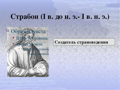 Страбон (I в. до н. э.- I в. н. э.) Создатель страноведения