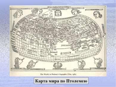 Карта мира по Птолемею