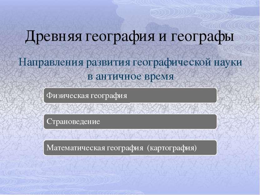 Древняя география и географы Направления развития географической науки в анти...