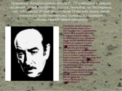 Правление Литературного фонда СССР извещает о смерти писателя, члена Литфонда...