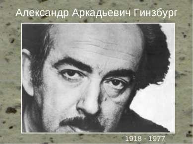 Александр Аркадьевич Гинзбург 1918 - 1977
