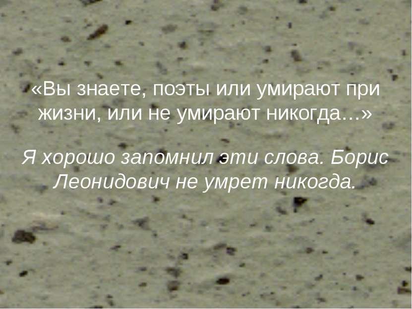 «Вы знаете, поэты или умирают при жизни, или не умирают никогда…» Я хорошо за...