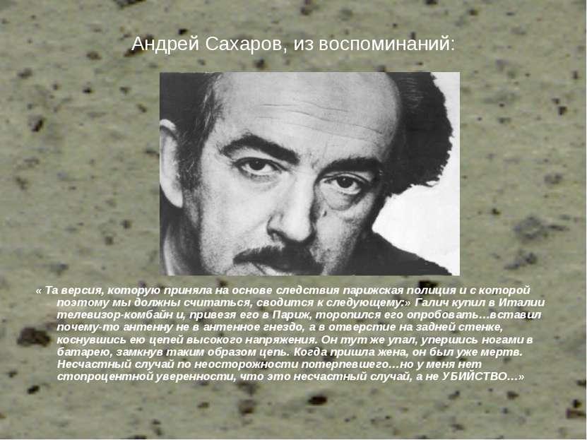 Андрей Сахаров, из воспоминаний: « Та версия, которую приняла на основе следс...