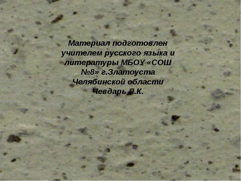 Материал подготовлен учителем русского языка и литературы МБОУ «СОШ №8» г.Зла...