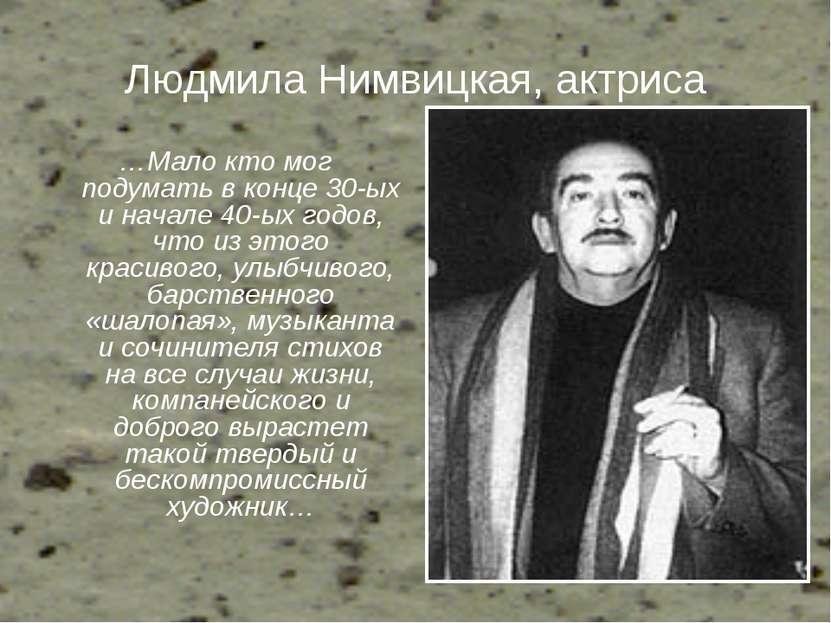 Людмила Нимвицкая, актриса …Мало кто мог подумать в конце 30-ых и начале 40-ы...
