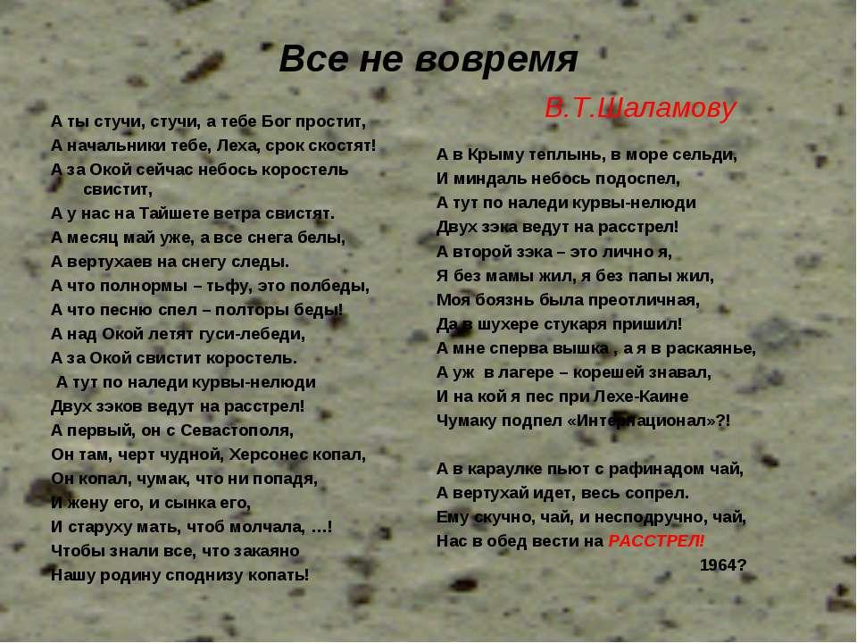 Все не вовремя В.Т.Шаламову А ты стучи, стучи, а тебе Бог простит, А начальни...