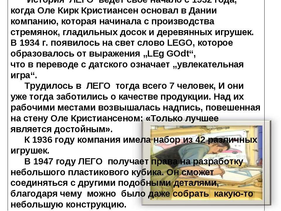 История ЛЕГО ведет свое начало с 1932 года, когда Оле Кирк Кристиансен осно...