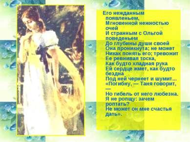 Его нежданным появленьем, Мгновенной нежностью очей И странным с Ольгой повед...