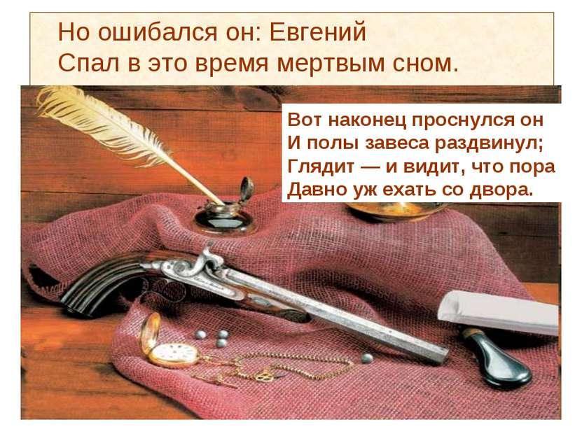 Но ошибался он: Евгений Спал в это время мертвым сном. Вот наконец проснулся ...