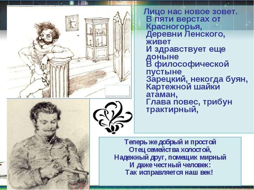 Лицо нас новое зовет. В пяти верстах от Красногорья, Деревни Ленского, живет ...