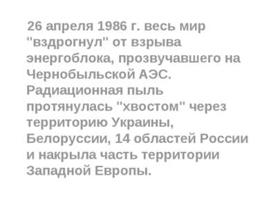 """26 апреля 1986 г. весь мир """"вздрогнул"""" от взрыва энергоблока, прозвучавшего н..."""