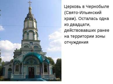 Церковь в Чернобыле (Свято-Ильинский храм). Осталась одна из двадцати, действ...