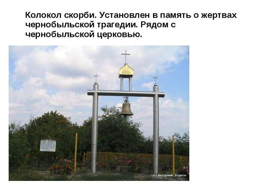 Колокол скорби. Установлен в память о жертвах чернобыльской трагедии. Рядом с...