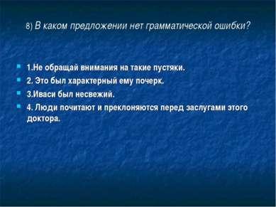 8) В каком предложении нет грамматической ошибки? 1.Не обращай внимания на та...