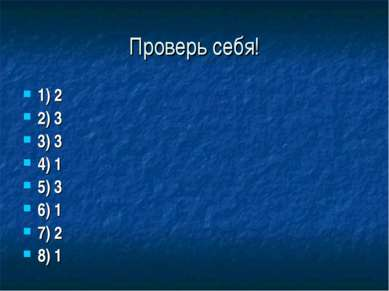 Проверь себя! 1) 2 2) 3 3) 3 4) 1 5) 3 6) 1 7) 2 8) 1
