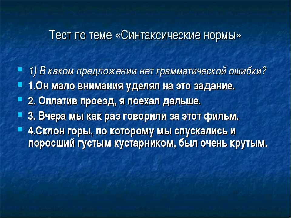 Тест по теме «Синтаксические нормы» 1) В каком предложении нет грамматической...