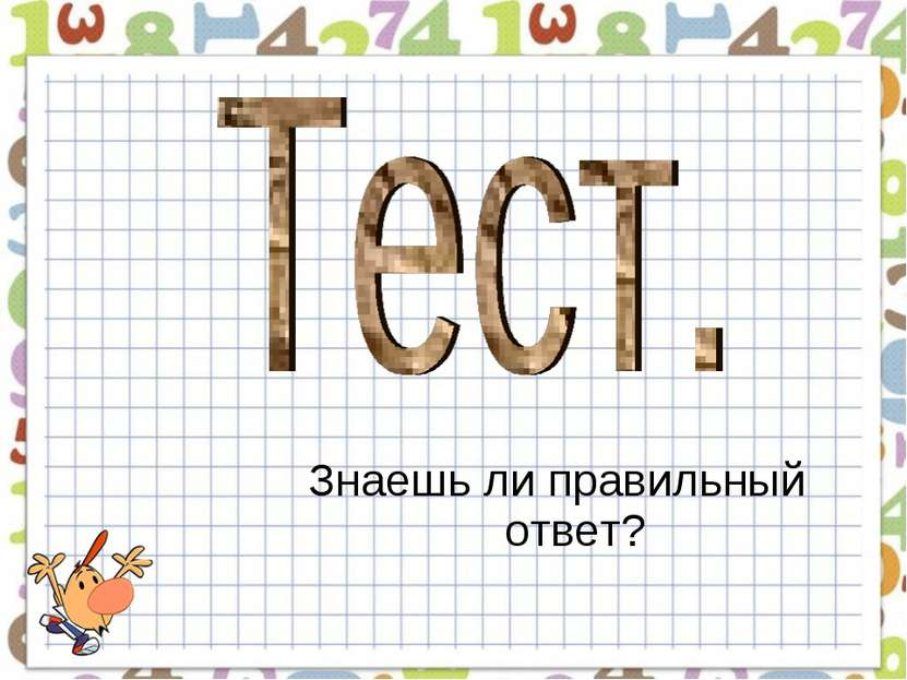 Знаешь ли правильный ответ?