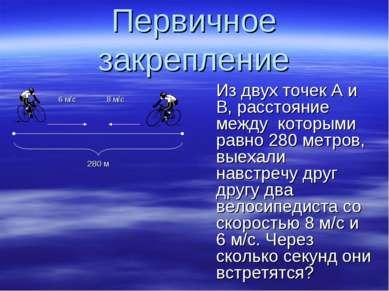 Первичное закрепление 6 м/с 8 м/с 280 м Из двух точек А и B, расстояние между...