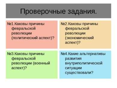 Проверочные задания. №1.Каковы причины февральской революции (политический ас...