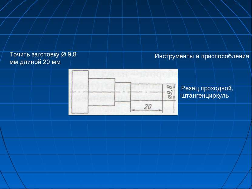 Инструменты и приспособления Точить заготовку Ø 9,8 мм длиной 20 мм Резец про...