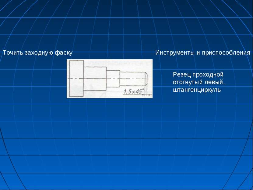 Инструменты и приспособления Точить заходную фаску Резец проходной отогнутый ...