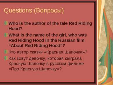 Questions:(Вопросы) Who is the author of the tale Red Riding Hood? What is th...
