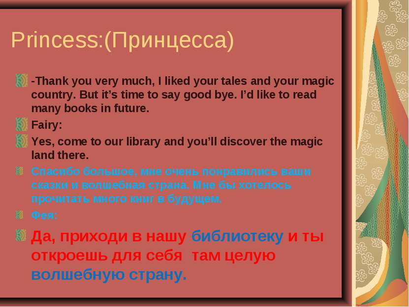 Princess:(Принцесса) -Thank you very much, I liked your tales and your magic ...