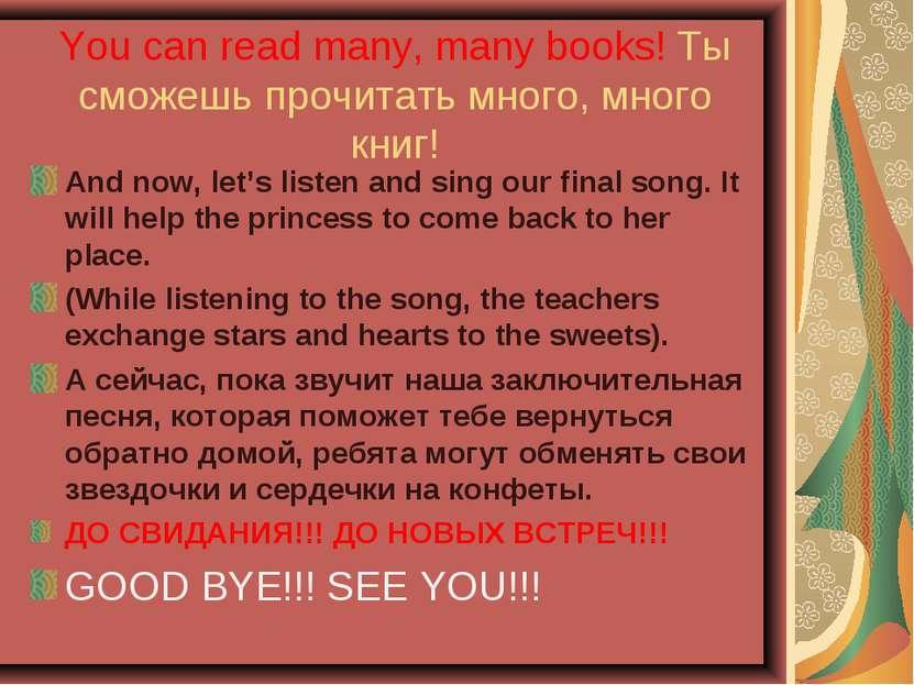 You can read many, many books! Ты сможешь прочитать много, много книг! And no...