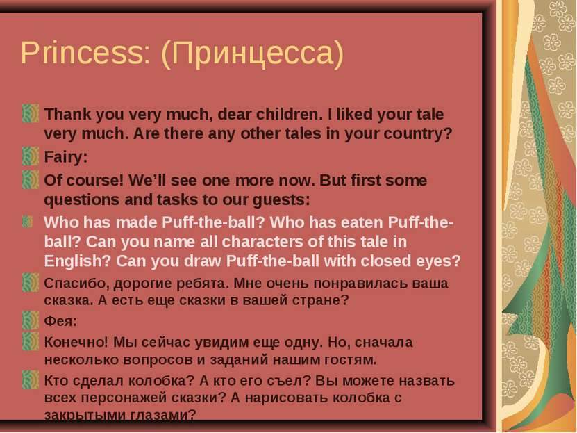Princess: (Принцесса) Thank you very much, dear children. I liked your tale v...