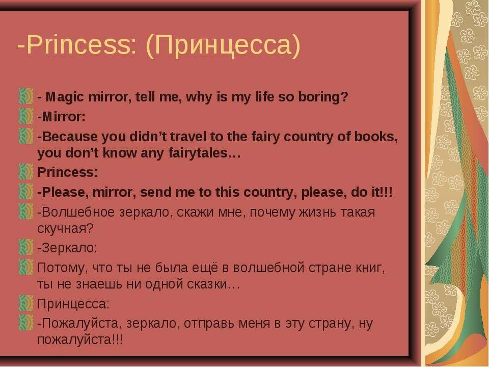 -Princess: (Принцесса) - Magic mirror, tell me, why is my life so boring? -Mi...