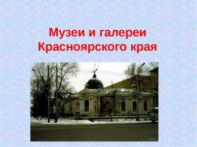 Музеи и галереи Красноярского края