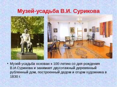 Музей-усадьба В.И. Сурикова Музей-усадьба основан к 100-летию со дня рождения...