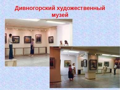 Дивногорский художественный музей