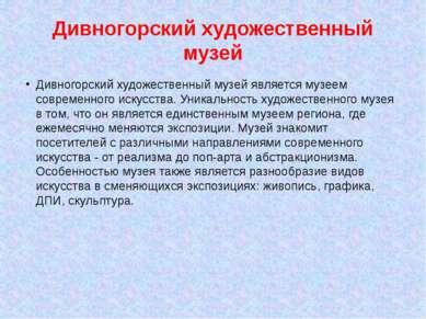 Дивногорский художественный музей Дивногорский художественный музей является ...