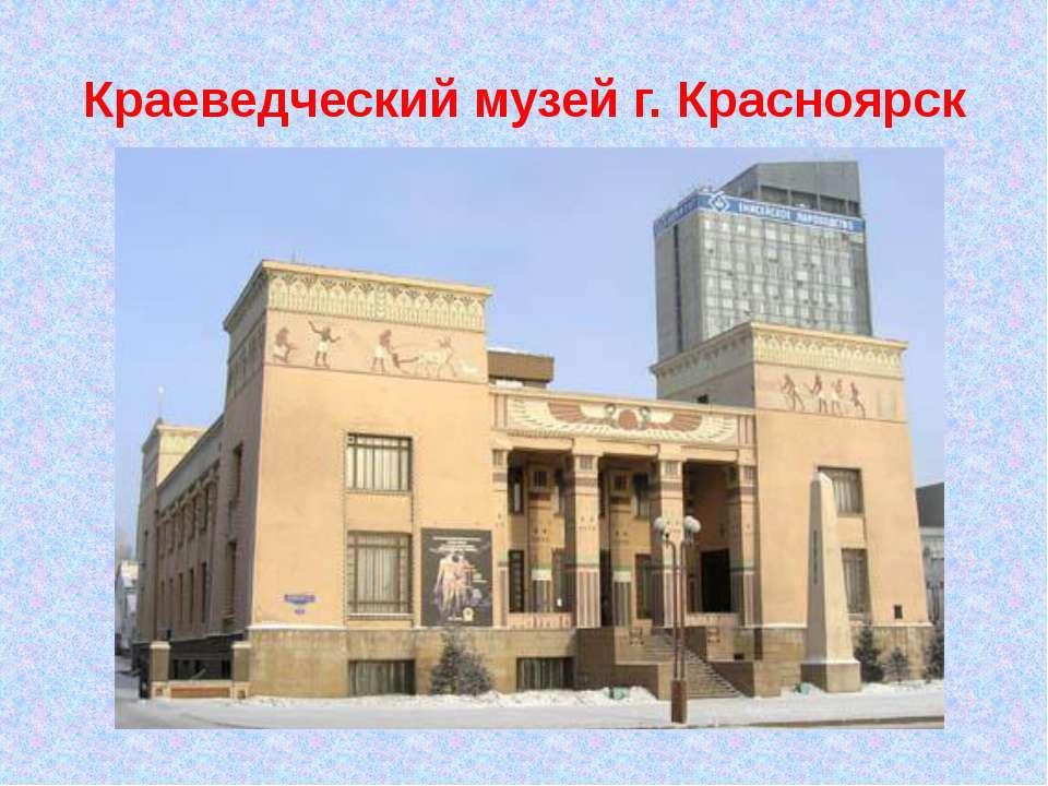 Краеведческий музей г. Красноярск