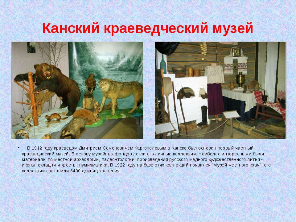 Канский краеведческий музей   В 1912 году краеведом Дмитрием Семеновичем Ка...