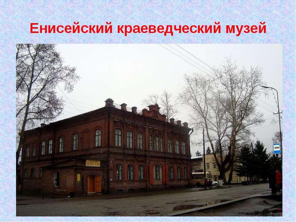 Енисейский краеведческий музей