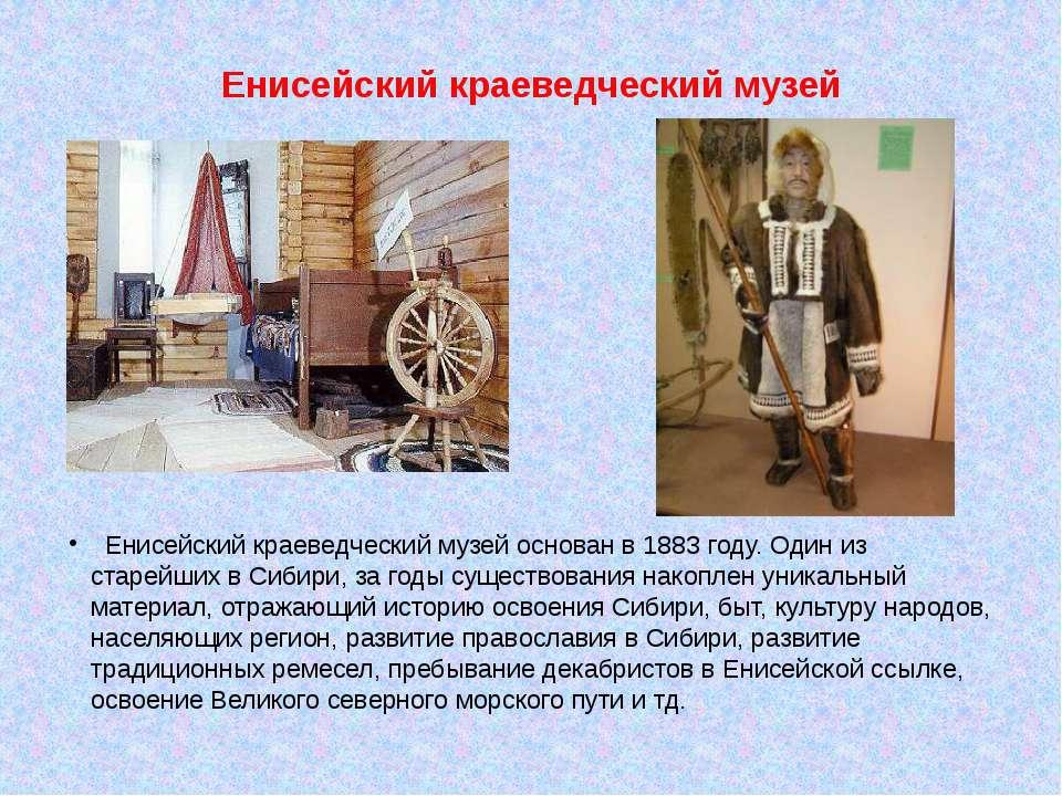 Енисейский краеведческий музей  Енисейский краеведческий музей основан в 188...