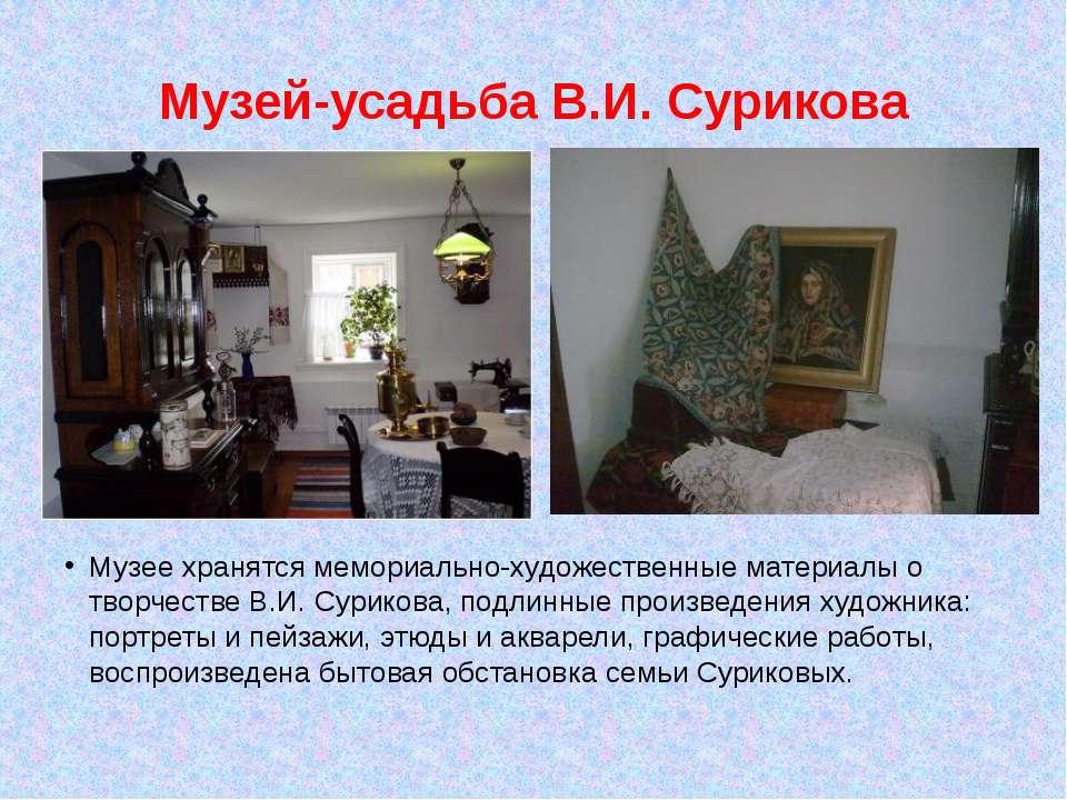Музей-усадьба В.И. Сурикова Музее хранятся мемориально-художественные материа...