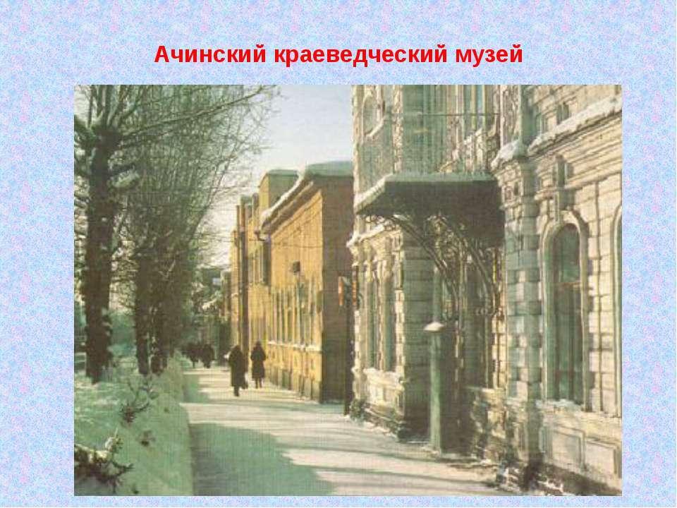 Ачинский краеведческий музей