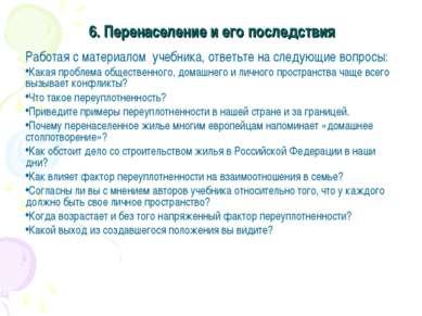6. Перенаселение и его последствия Работая с материалом учебника, ответьте на...