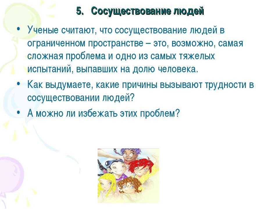 5. Сосуществование людей Ученые считают, что сосуществование людей в ограниче...