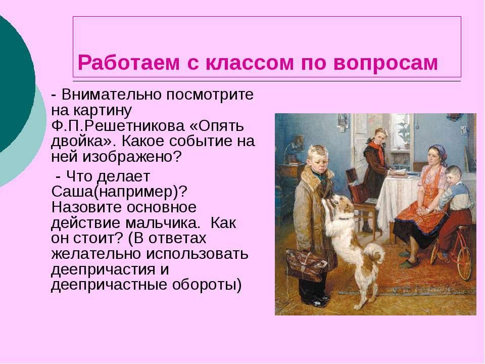 Работаем с классом по вопросам - Внимательно посмотрите на картину Ф.П.Решетн...